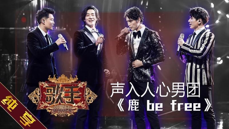 【纯享版】声入人心男团《鹿 be free》《歌手2019》第6期 Singer EP6【湖南卫视官方HD】