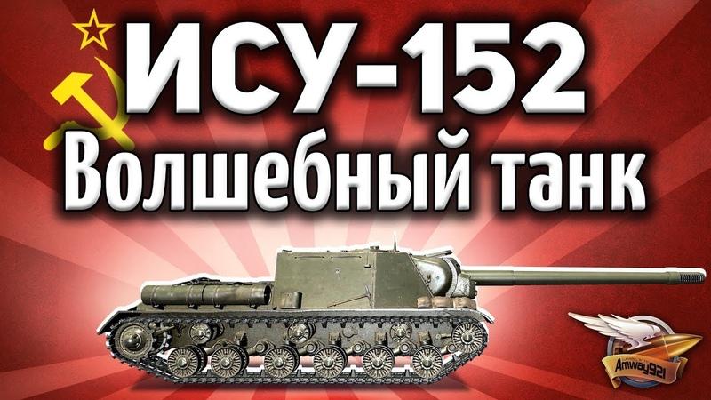 ИСУ-152 - Волшебный танк без БЛ-10 - Гайд » Freewka.com - Смотреть онлайн в хорощем качестве
