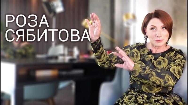 Как стать главной свахой России. Роза СЯБИТОВА | Большое интервью ВОКРУГ ТВ