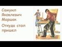 АудиоСказка Самуил Маршак Откуда стол пришел