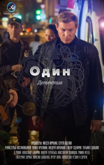 Один (сериал) смотреть онлайн