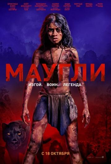 Маугли (Mowgli) 2018 смотреть онлайн