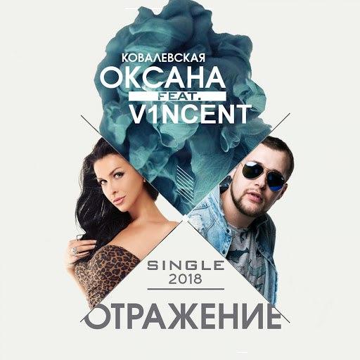 Оксана Ковалевская альбом Отражение (feat. V1Ncent)