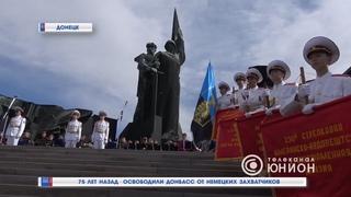 75 лет назад освободили Донбасс от немецких захватчиков. 08.09.2018,