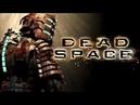 Мертвый космос...первый раз - Dead Space