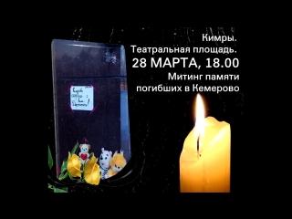 г.Kимpы! Митинг памяти погибших в Кемерово. СЕГОДНЯ, 18:00