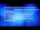 Исследование Артериальная Гиперемия Патофизиология кровеносная система лягушки Neomedicine