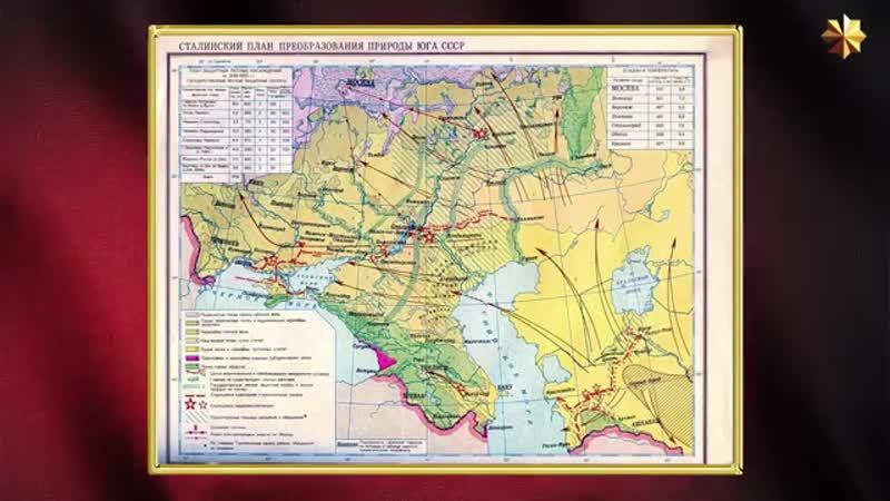 Как у народа украли светлое будущее. Мегапроекты эпохи Сталина.