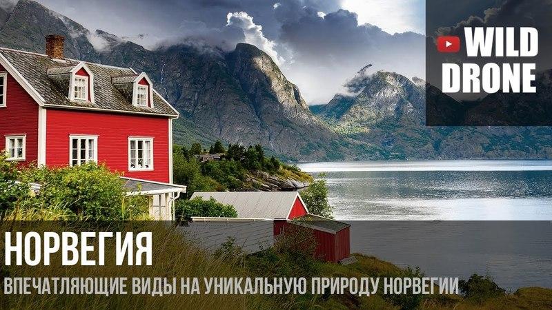 Норвегия с высоты в 4K | DJI Phantom 4 Pro