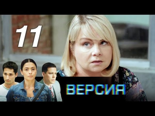 Версия. Штанга. 11 серия (2018). Детектив @ Русские сериалы