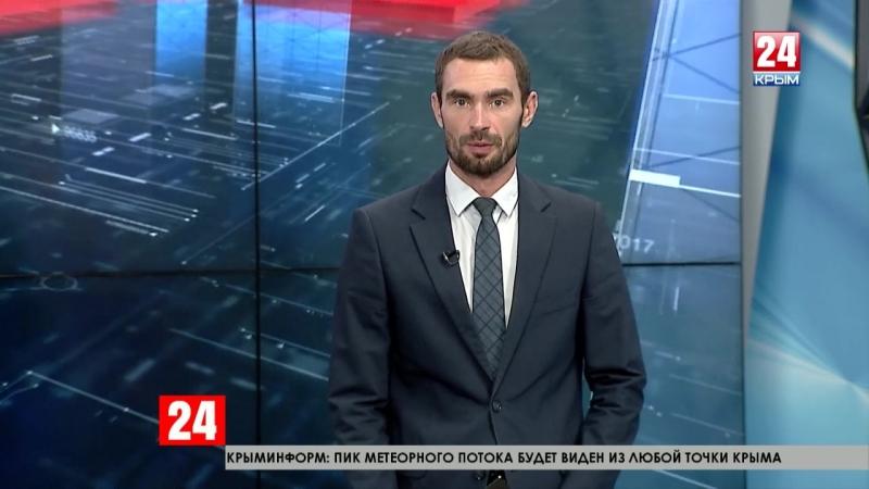 Ялтинцы помогают бороться с огнём в горно-лесном заповеднике. Включение корреспондента телеканала «Крым24» А.Соленик