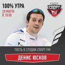 Денис Юсков фотография #1