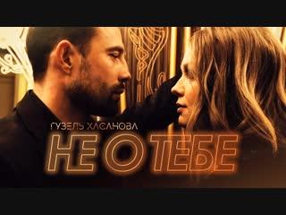 Премьера клипа! Гузель Хасанова - Не о тебе (20.12.2018)