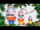 Огромный Киндер МЕГА МАКСИ 220 г Подарок на Новый Год Kinder Surprise MAXI Скайлендерс