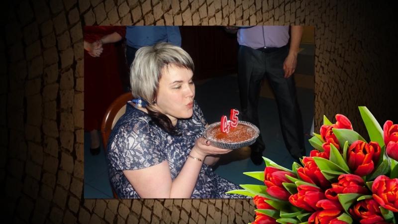 Лиля с днем рождения тебя