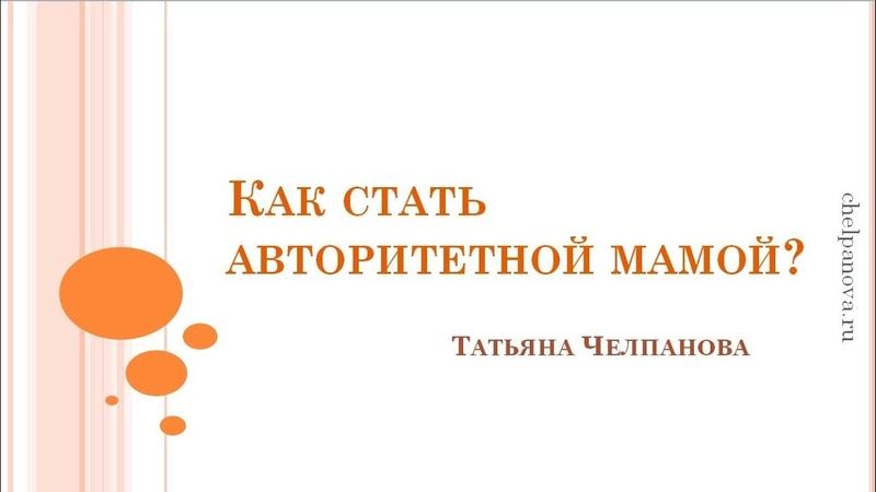 Татьяна Челпанова. Как стать авторитетной мамой