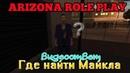 Arizona RolePlay || Tucson ||: Где найти Майкла (Видеоответ).