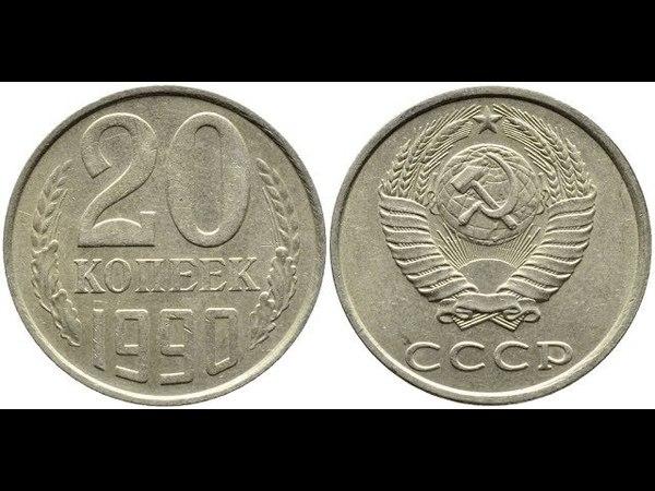 20 копеек 1990 года. Цена. Стоимость.