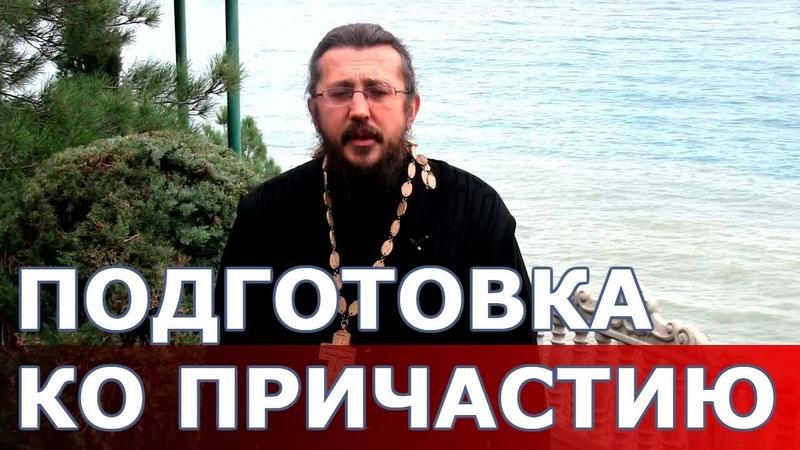 Подготовка к причастию. Священник Игорь Сильченков