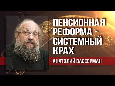 Анатолий Вассерман. Пенсии Москва готовит социальную катастрофу