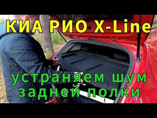 КИА РИО X-Line устраняем шум задней полки