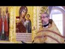 Проповедь иерея Сергия Вохмянина в Неделю 11 ю по Пятидсятнице
