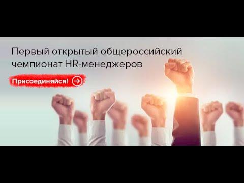 Квалификационный раунд первого открытого интернет-чемпионата HR-менеджеров