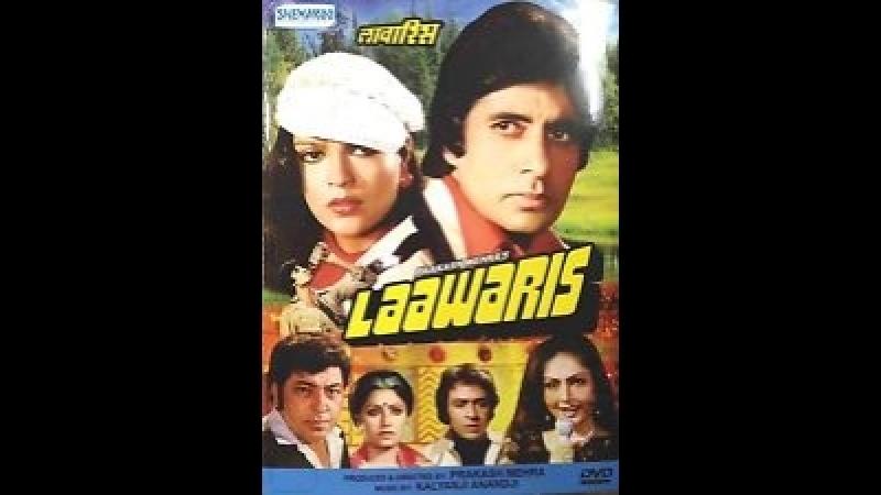 Laawaris (1981) _ Amitabh Bachchan _ Zeenat Aman