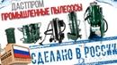Промышленные пылесосы российского производства Дастпром