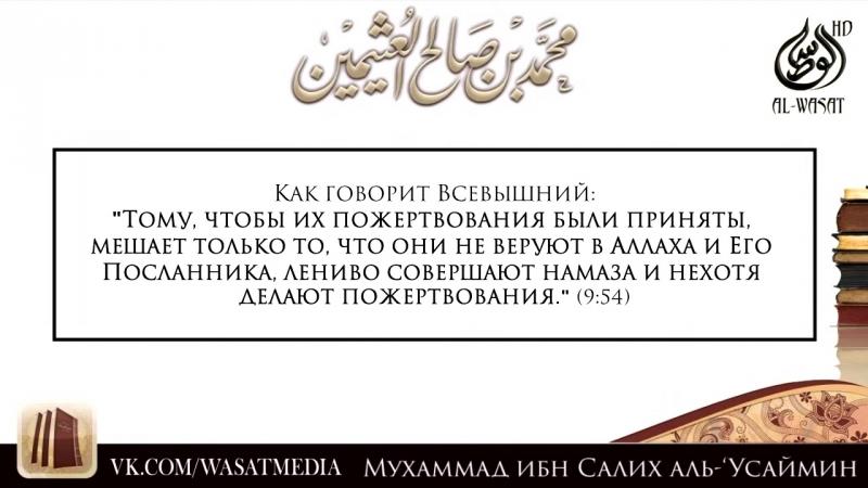 Постановление о посте того, кто не молится 1-3 - шейх Усаймин [HD]
