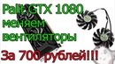 Кулера на видеокарту Palit GeForce GTX 1080 где заказать и как поменять