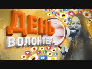 День волонтера в России