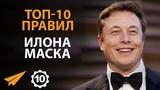 Фокусируйся на Главном - Илон Маск - Правила Успеха