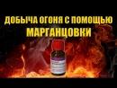 Получение огня при помощи марганцовки