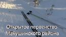 Районный старт 5 км Макушинский район