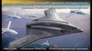 Илон Маск. Истребители 7го поколения армии США - летающие роботы