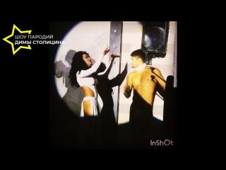 Шоу-пародий Димы Столицина, образ Toni Braxton, шоу двойников