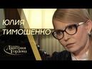 Юлия Тимошенко. В гостях у Дмитрия Гордона 2019
