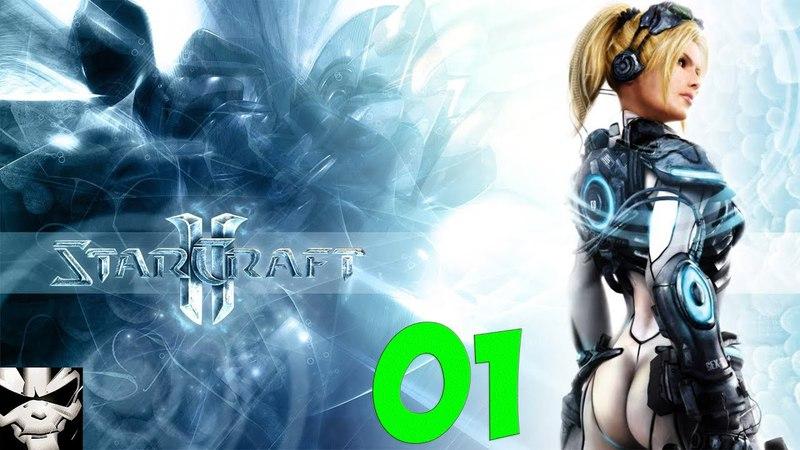 Прохождение StarCraft II: Нова: незримая война, Часть 1.