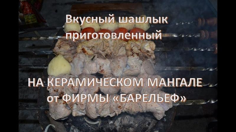 шашлык на керамическом мангале