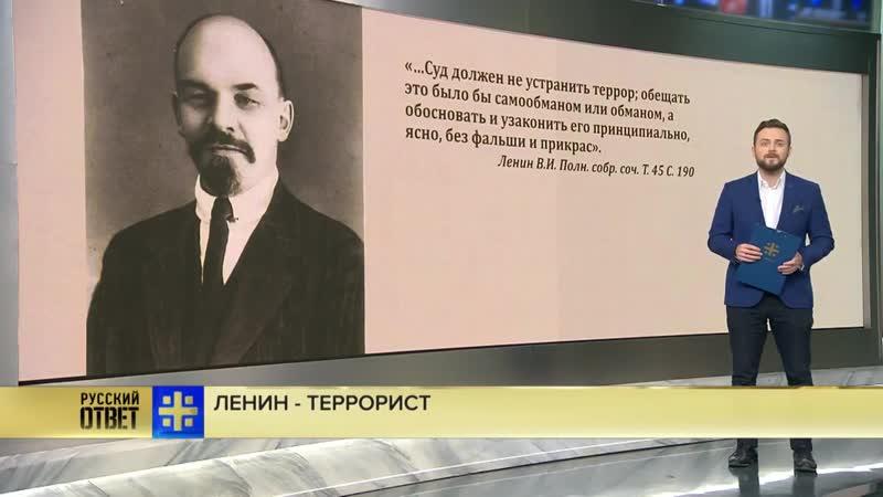 Цитаты Ленина, за которые стыдно ТВ Царьград, 7 ноября 2018 г.