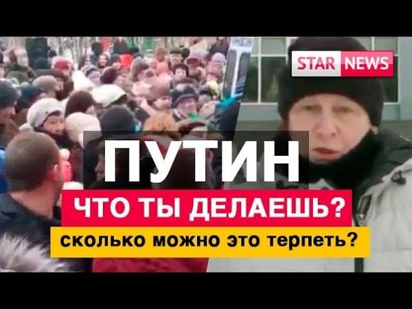 Путин ты что делаешь ШОК! Пенсионная реформа! Россия 2019 Новости