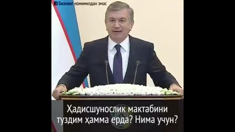 Шавкат Мирзияев о Коране mp4