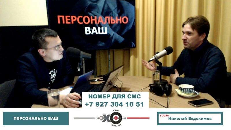 «Персонально Ваш» Николай Евдокимов. Гульназ Шафикова назначена ректором БИРО.