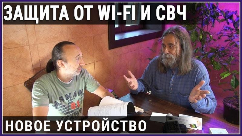 ЗАЩИТА от Электромагнитных излучений. Смерть от WI-FI и не только. Тюняев и Фролов август 2018.