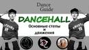 DG Dancehall Основные степы и элементы
