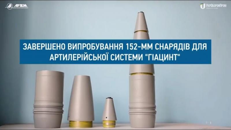 Завершено випробування 152-мм снарядів