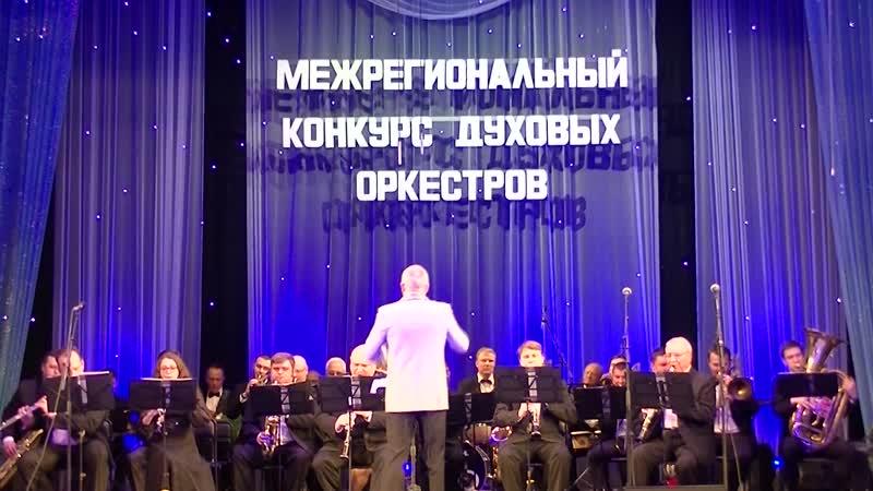 Конкурсное выступление Тамбовского городского оркестра им В И Агапкина в г Липецк 17 02 2019г