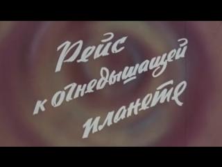 Рейс к огнедышащей планете (Венера-11 и Венера-12) / 1979 / ЦентрНаучФильм. Космонавтика. Наука. Исследования Венеры