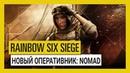Tom Clancy's Rainbow Six Осада — Wind Bastion оперативник Nomad